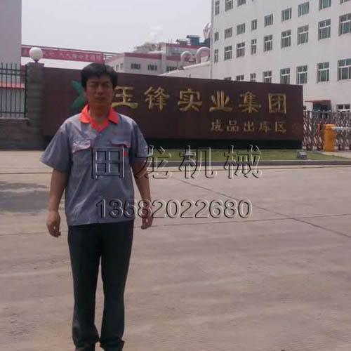 宁晋玉峰实业采购我厂皮带机